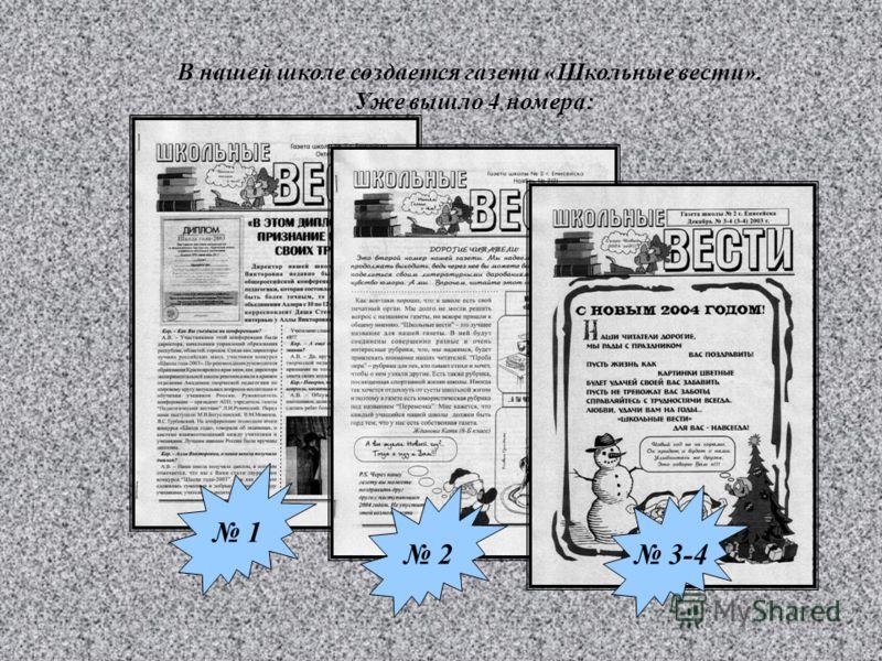 В нашей школе создается газета «Школьные вести». Уже вышло 4 номера: 1 2 3-4