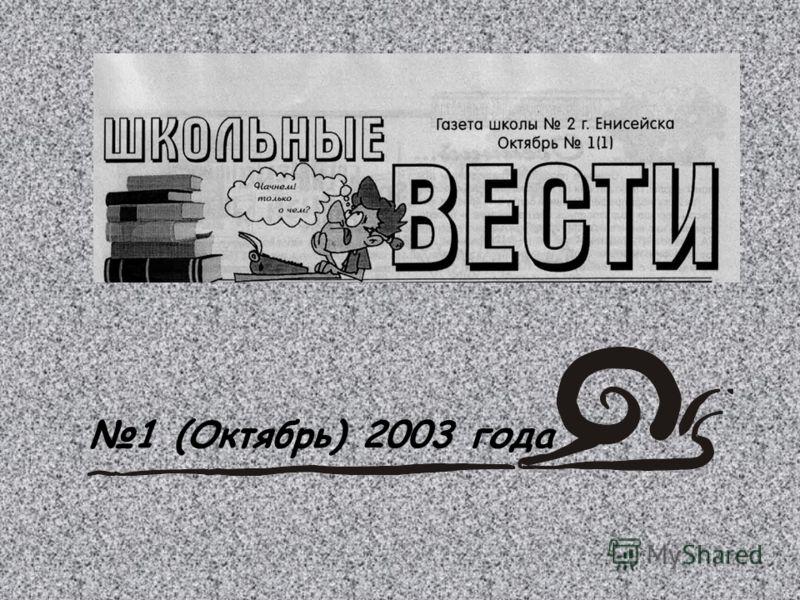 1 (Октябрь) 2003 года
