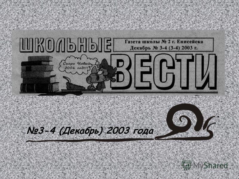 3-4 (Декабрь) 2003 года