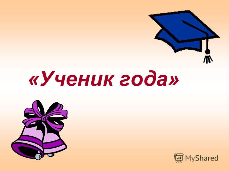«Ученик года»