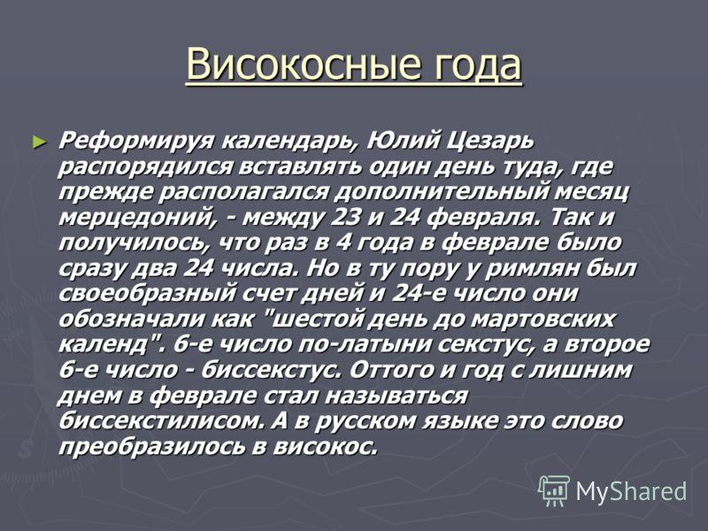 Откуда появились високосные года. Автор: Денисова Ирина ученица 8 класса МОУ « Яндобинская СОШ»