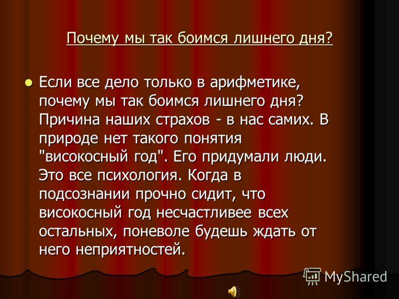 Другие версии Есть и другие версии на тему нехорошести Касьяна. Например, такая: Есть и другие версии на тему нехорошести Касьяна. Например, такая: -три года подряд Касьян пьет запоем, а на четвертый празднует день рождения трезвым.