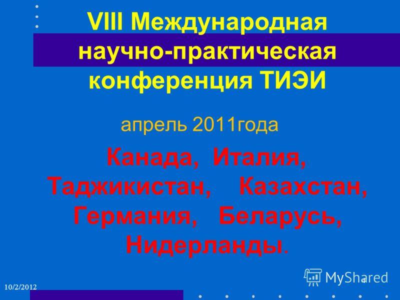 VIII Международная научно-практическая конференция ТИЭИ апрель 2011года Канада, Италия, Таджикистан, Казахстан, Германия, Беларусь, Нидерланды. 8/13/2012 4