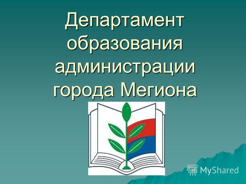 Департамент образования администрации города Мегиона