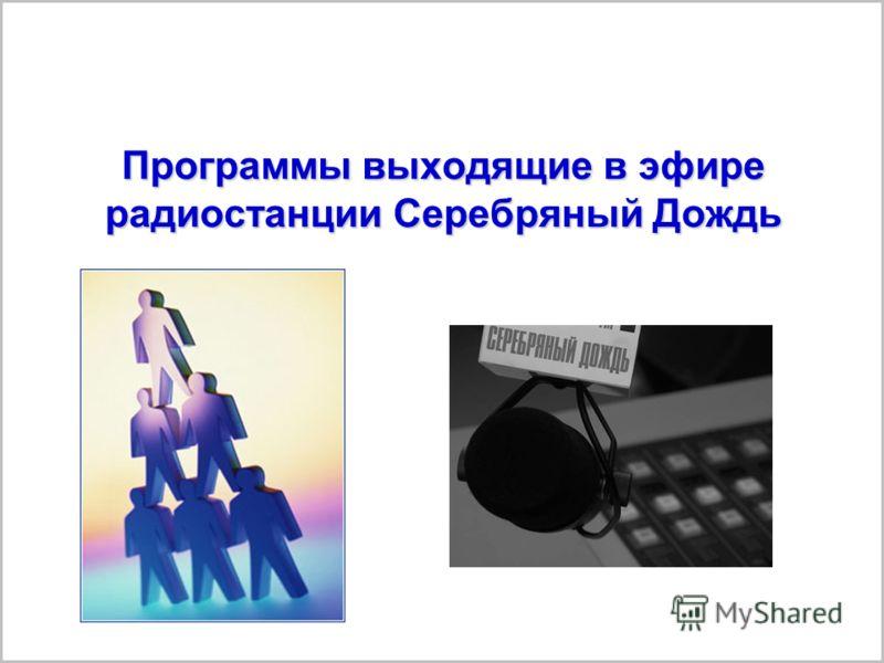 Финансовый статус: высокообеспеченные Reach Daily(% от ежедневной аудитории) Среди ежедневной аудитории радиостанции Серебряный Дождь 22% слушателей обладают высоким уровнем доходов. Что в 1.51 раза больше, чем в целом по Москве, самый большой Affini