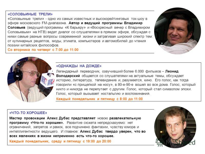 Программы выходящие в эфире радиостанции Серебряный Дождь