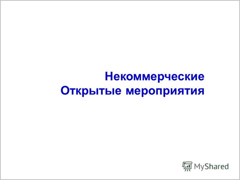 Каждый год «Серебряный Дождь» вручает звездам российской эстрады «Серебряные Калоши» Церемония проходит при небывалом ажиотаже и скоплении самых известных звезд шоу- бизнеса, артистов, политиков. ЦЕРЕМОНИЯ НАГРАЖДЕНИЯ ЗА САМЫЕ СОМНИТЕЛЬНЫЕ ДОСТИЖЕНИЯ
