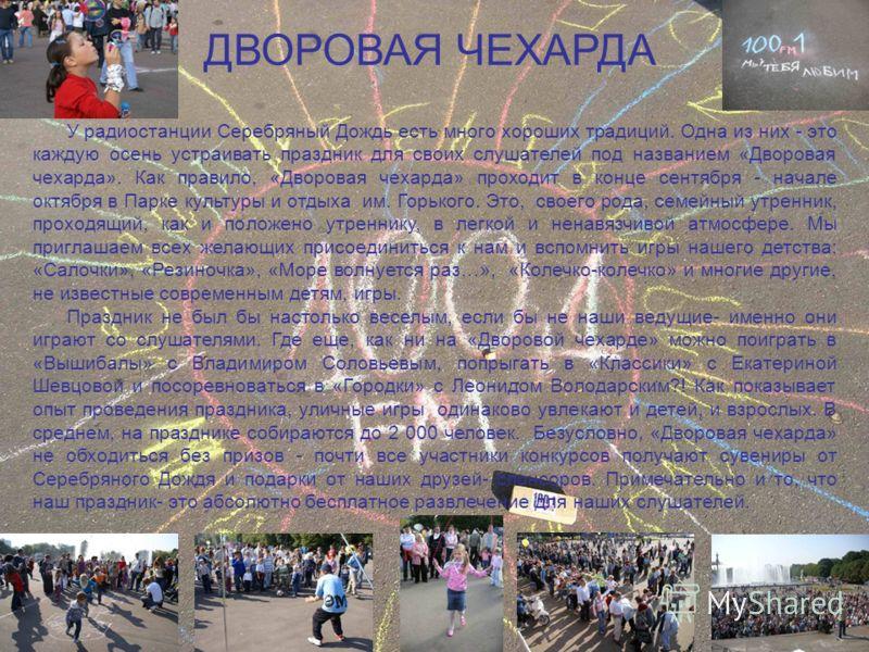 Добро на радио  Передачи  Эхо Москвы