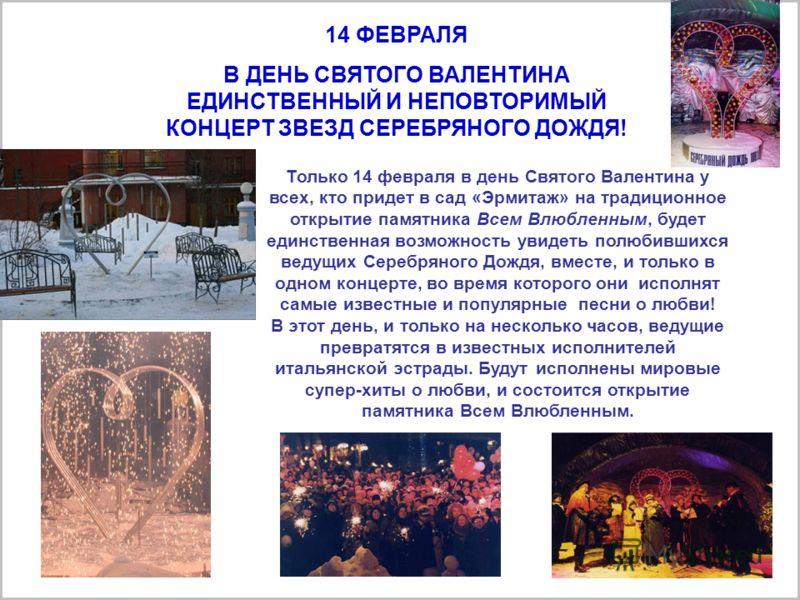 Шоу-проект «Неолимпийские игры» призван подготовить всех желающих к длинному марафону новогодней ночи. Это оздоровительно-увеселительное мероприятие состоялось в самом центре Москвы, на Тверском бульваре 31 декабря с 12:00 до 15:00 и представляло соб