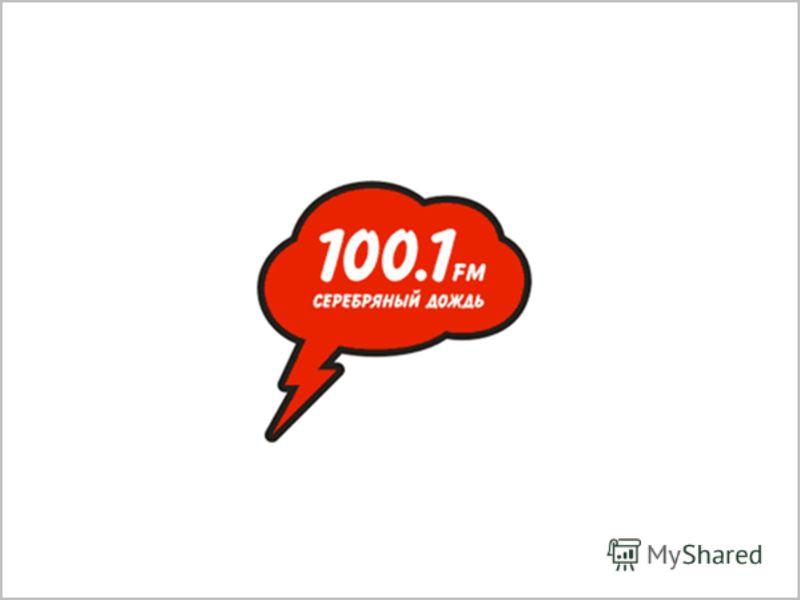 Кстати! Среди ежедневной аудитории радиостанции Серебряный Дождь 290 тысяч слушателей состоят в браке, что составляет 73%. Между прочим, это самый высокий процент среди московских радиостанций. Почти 200 тысяч слушателей радиостанции Серебряный Дождь