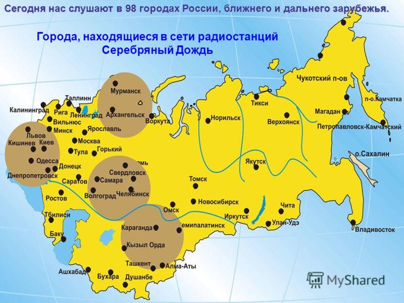 Регионы вещания