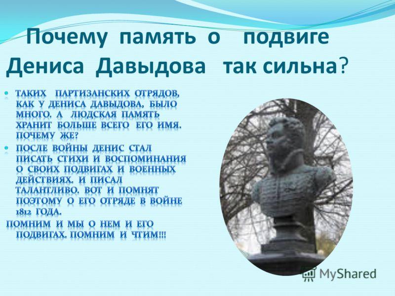 Почему память о подвиге Дениса Давыдова так сильна?