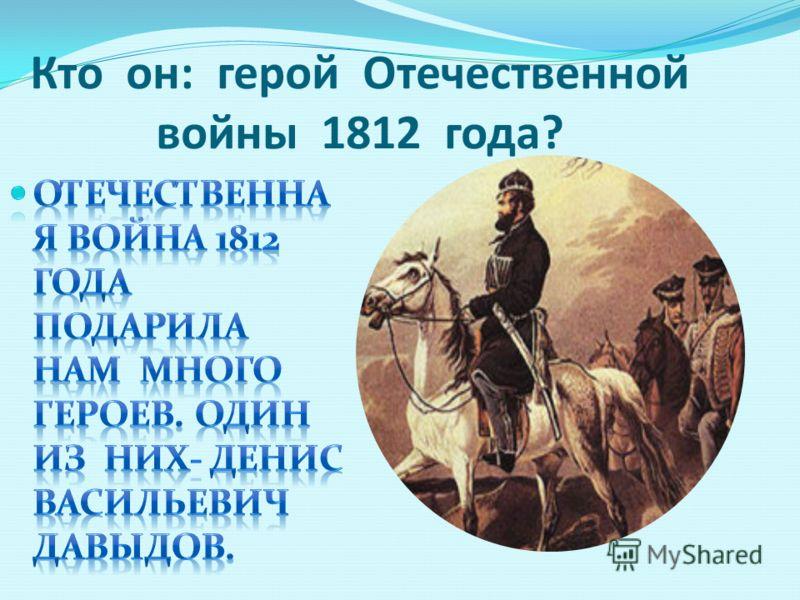 Кто он: герой Отечественной войны 1812 года?