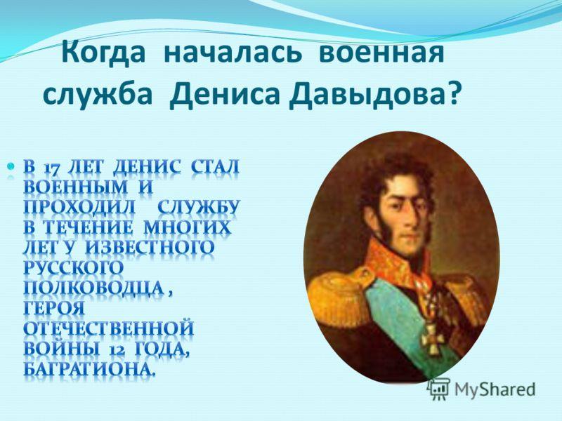 Когда началась военная служба Дениса Давыдова?