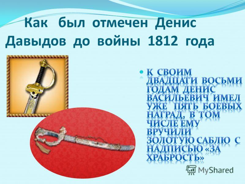 Как был отмечен Денис Давыдов до войны 1812 года
