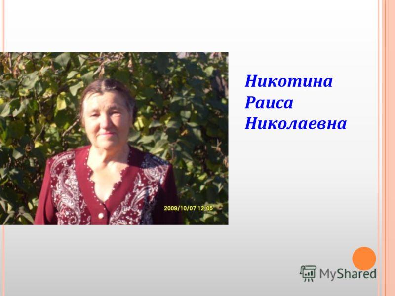 Никотина Раиса Николаевна