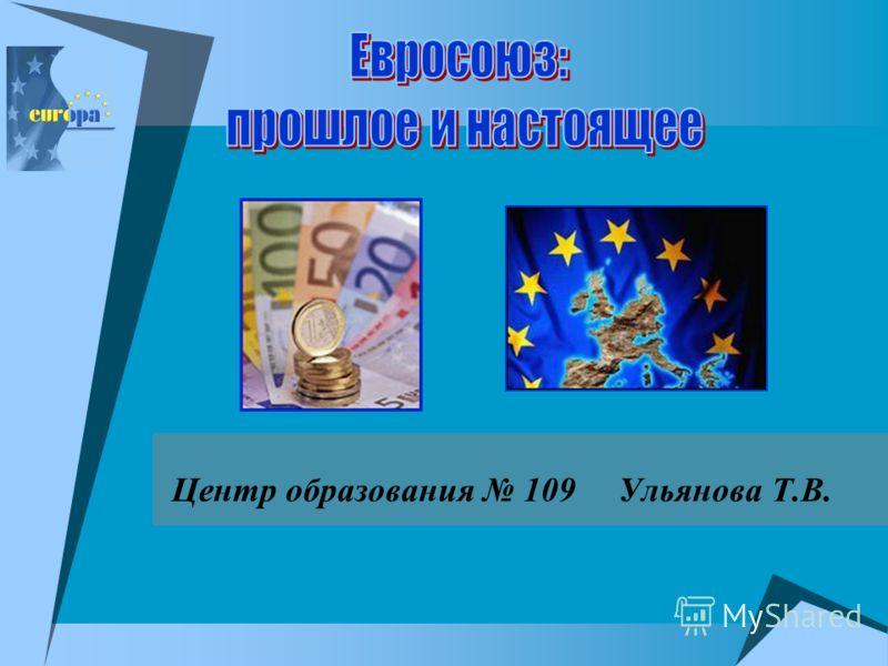 Центр образования 109 Ульянова Т.В.