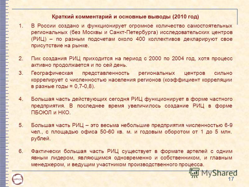 17 Краткий комментарий и основные выводы (2010 год) 1.В России создано и функционирует огромное количество самостоятельных региональных (без Москвы и Санкт-Петербурга) исследовательских центров (РИЦ) – по разным подсчетам около 400 коллективов деклар