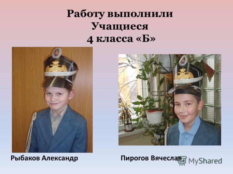 Рыбаков АлександрПирогов Вячеслав Работу выполнили Учащиеся 4 класса «Б»