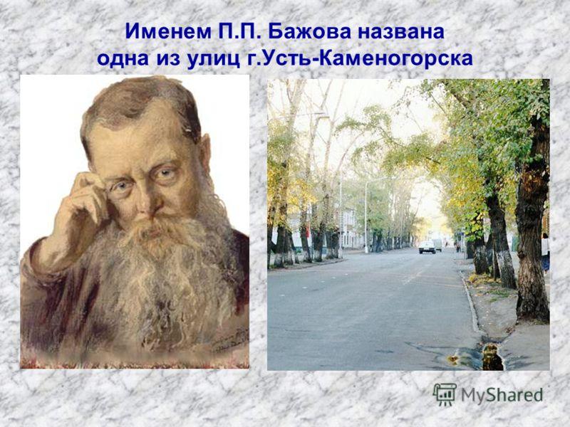Именем П.П. Бажова названа одна из улиц г.Усть-Каменогорска