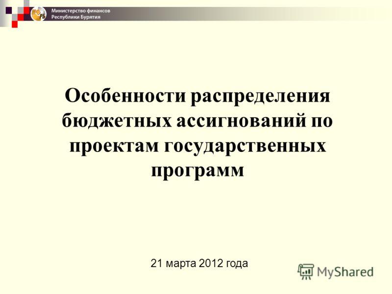 Особенности распределения бюджетных ассигнований по проектам государственных программ 21 марта 2012 года