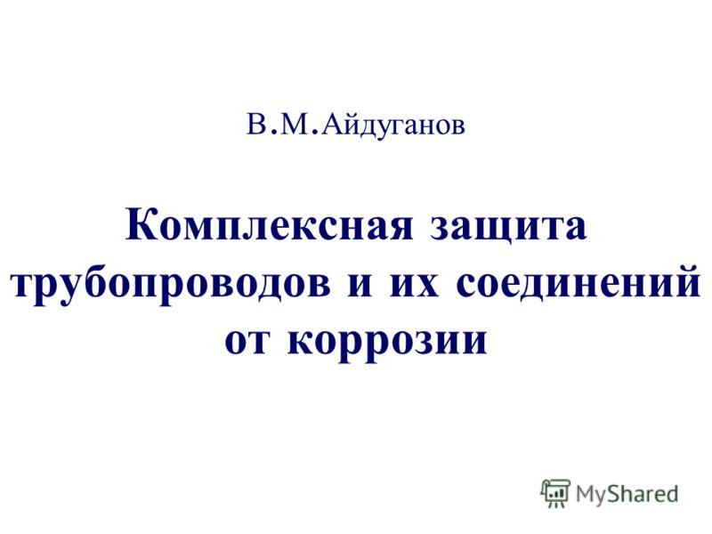 В. М. Айдуганов Комплексная защита трубопроводов и их соединений от коррозии