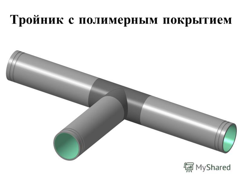 Тройник с полимерным покрытием