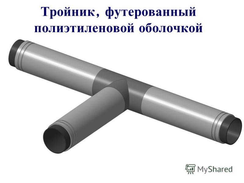 Тройник, футерованный полиэтиленовой оболочкой