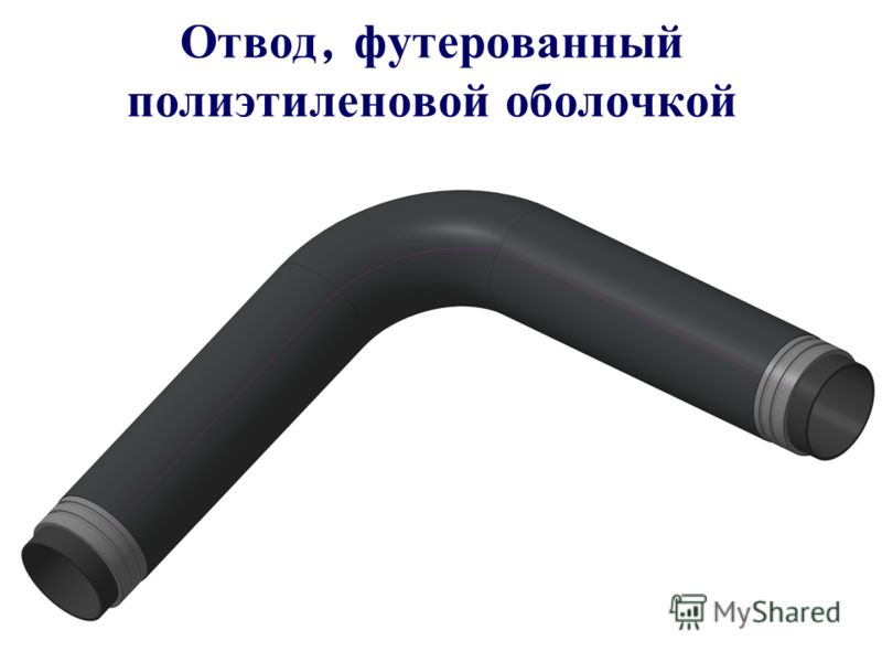 Отвод, футерованный полиэтиленовой оболочкой