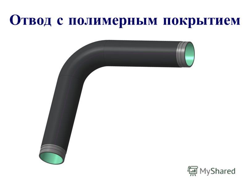 Отвод с полимерным покрытием