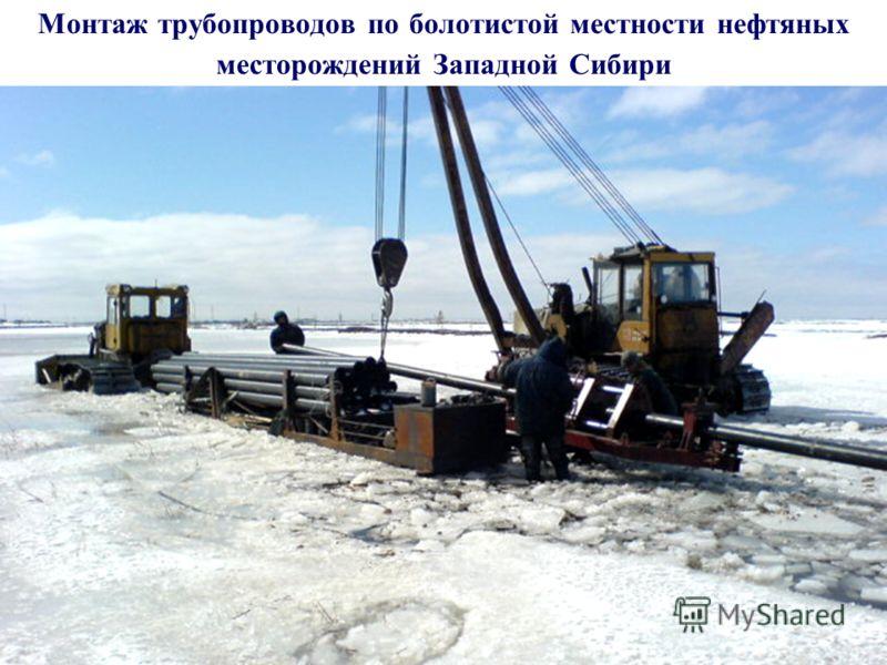 Монтаж трубопроводов по болотистой местности нефтяных месторождений Западной Сибири
