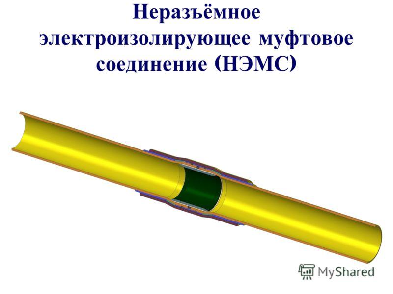 Неразъёмное электроизолирующее муфтовое соединение ( НЭМС )