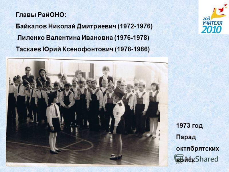 Главы РайОНО: Байкалов Николай Дмитриевич (1972-1976) Лиленко Валентина Ивановна (1976-1978) Таскаев Юрий Ксенофонтович (1978-1986) 1973 год Парад октябрятских войск
