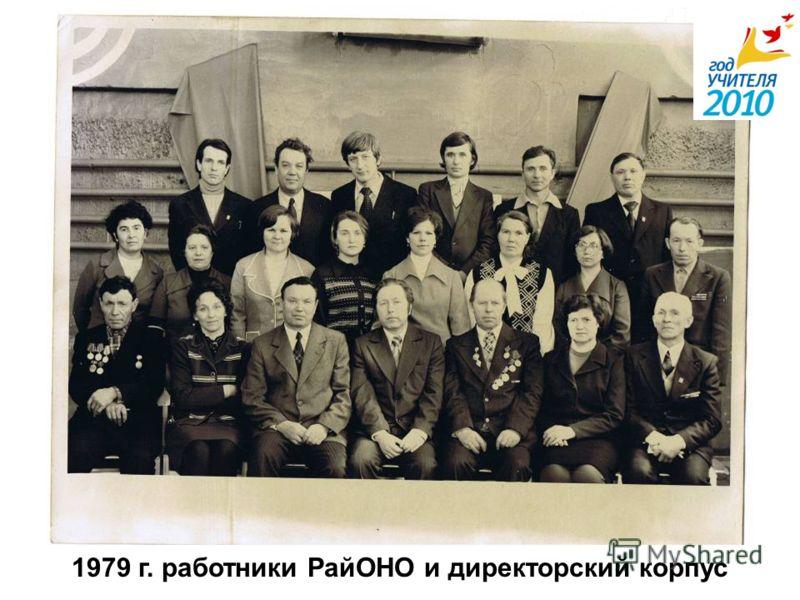 1979 г. работники РайОНО и директорский корпус