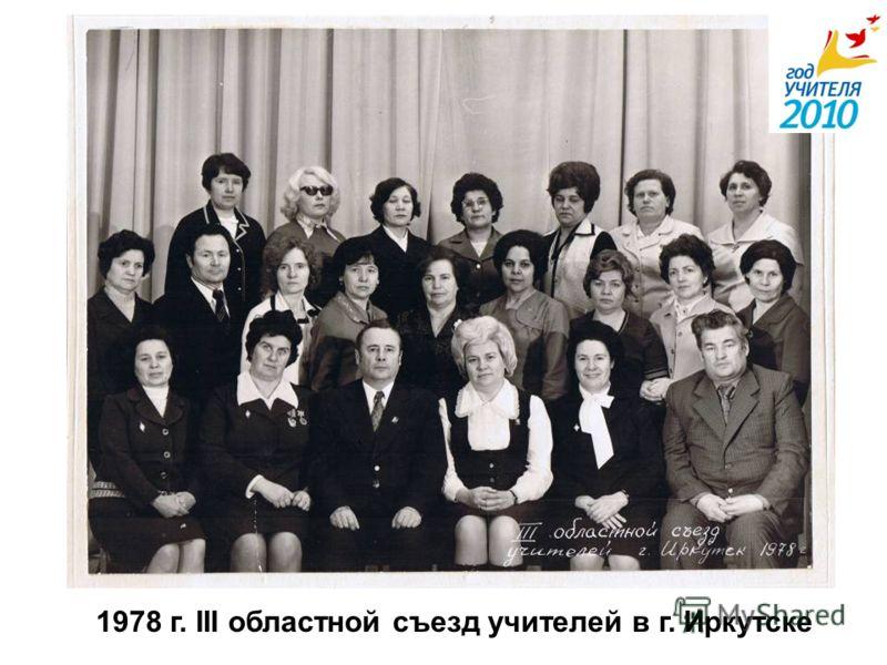 1978 г. III областной съезд учителей в г. Иркутске