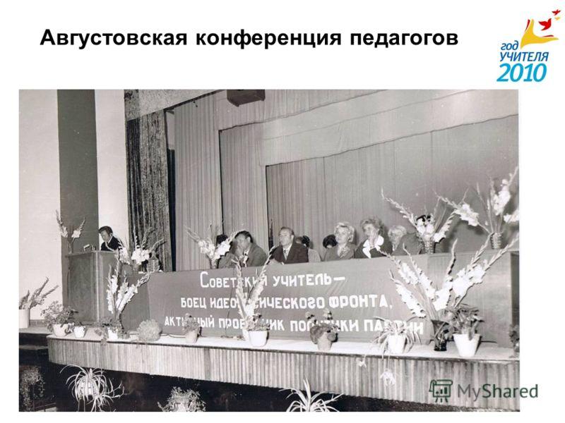 Августовская конференция педагогов