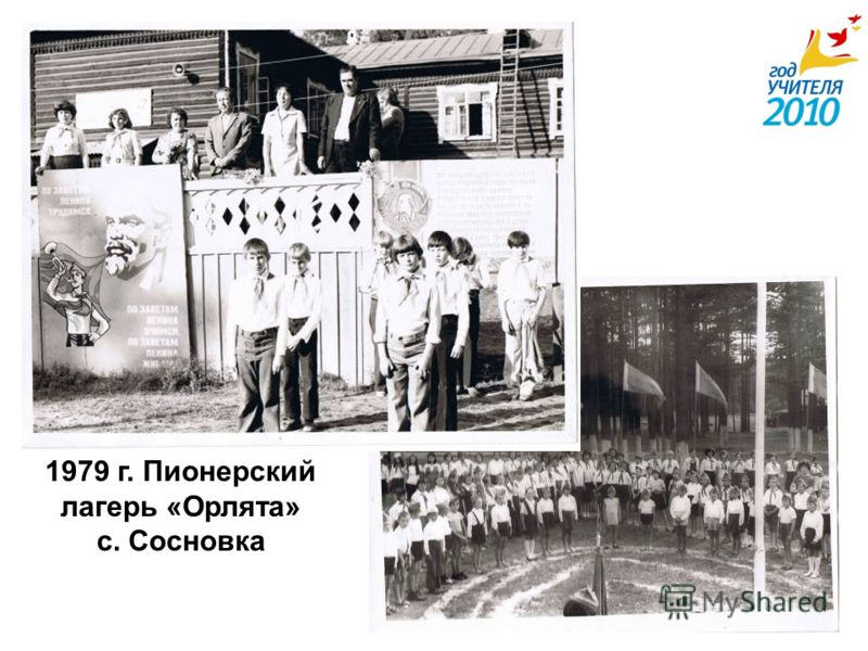 1979 г. Пионерский лагерь «Орлята» с. Сосновка