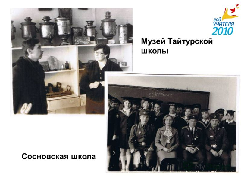 Музей Тайтурской школы Сосновская школа