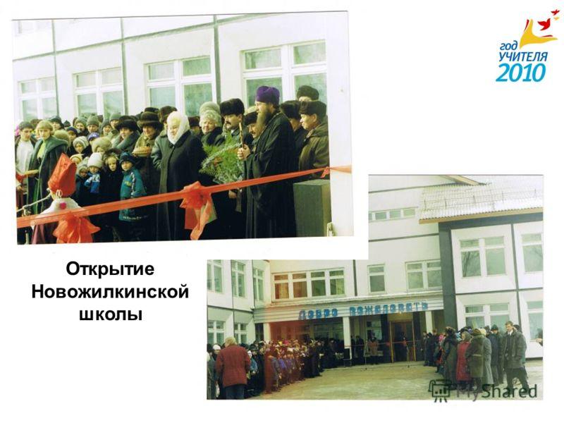Открытие Новожилкинской школы