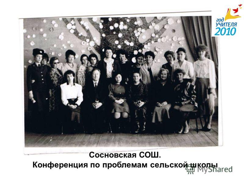 Сосновская СОШ. Конференция по проблемам сельской школы