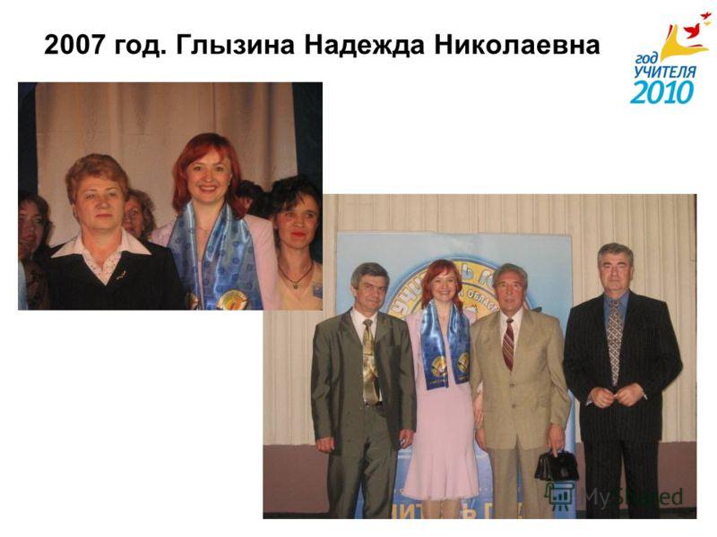 2007 год. Глызина Надежда Николаевна