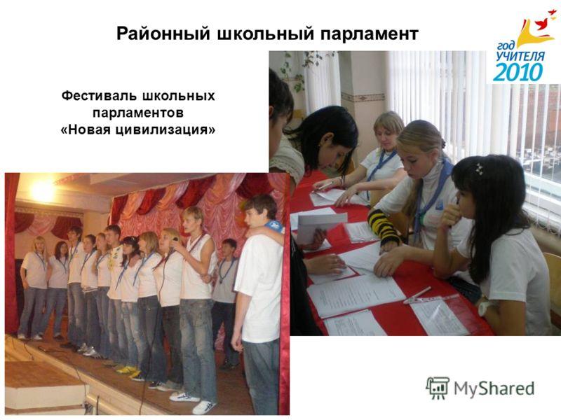 Районный школьный парламент Фестиваль школьных парламентов «Новая цивилизация»