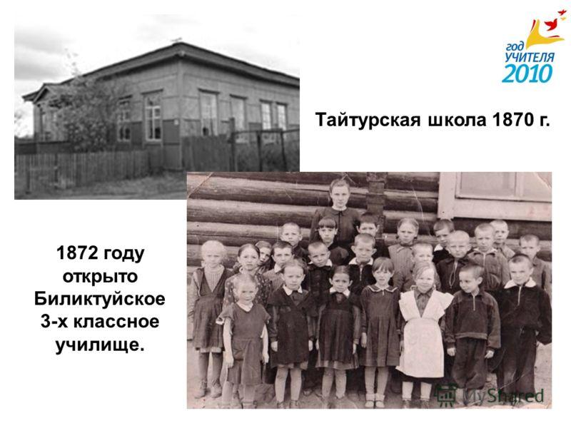 Тайтурская школа 1870 г. 1872 году открыто Биликтуйское 3-х классное училище.