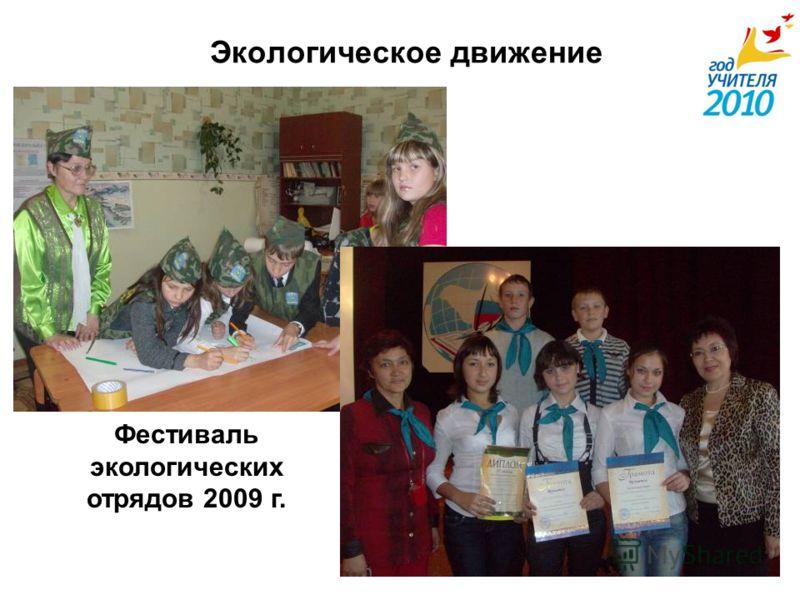 Экологическое движение Фестиваль экологических отрядов 2009 г.