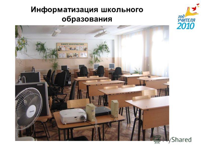 Информатизация школьного образования