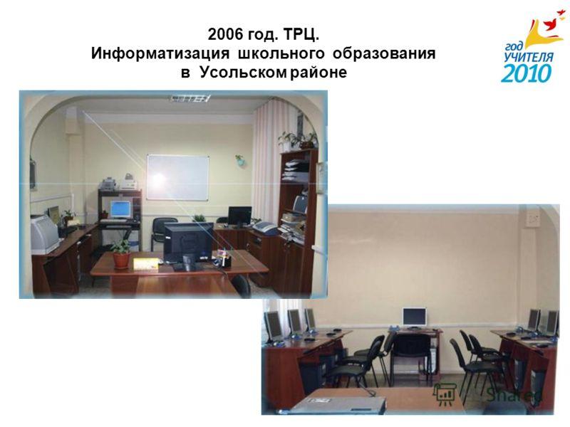 2006 год. ТРЦ. Информатизация школьного образования в Усольском районе