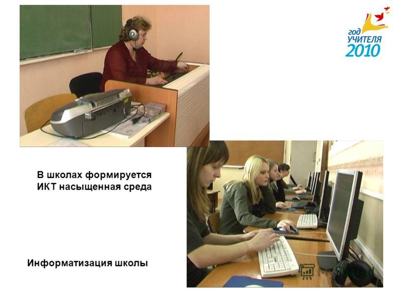В школах формируется ИКТ насыщенная среда