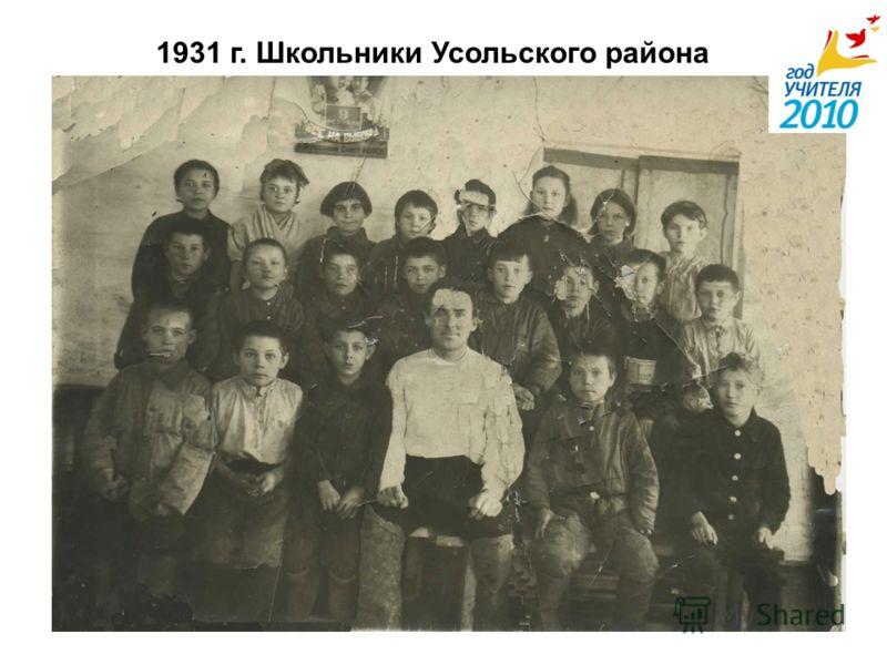 1931 г. Школьники Усольского района