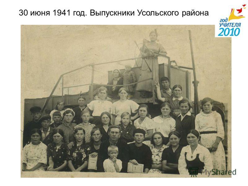 30 июня 1941 год. Выпускники Усольского района