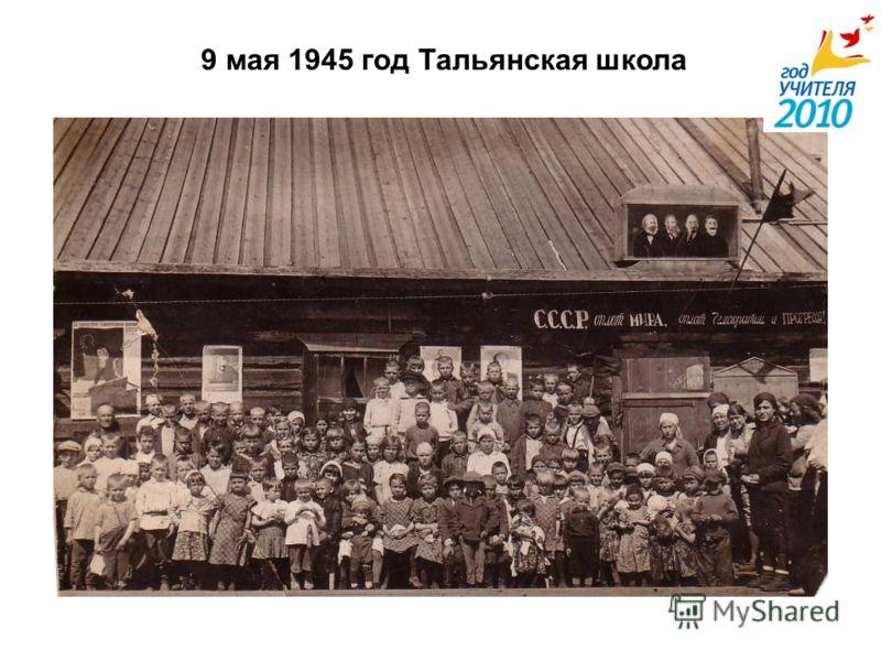 9 мая 1945 год Тальянская школа